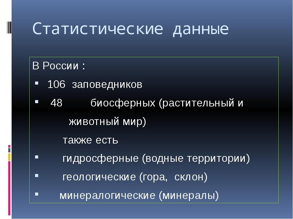 Статистические данные В России : 106 заповедников 48 биосферных (растительный...