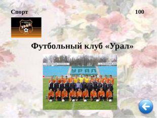 7 микрорайонов Пионерский, Комсомольский, Втузгородок, Центральный, Изоплит,