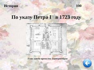 Творческая команда г. Екатеринбурга, в свое время её участники являлись члена