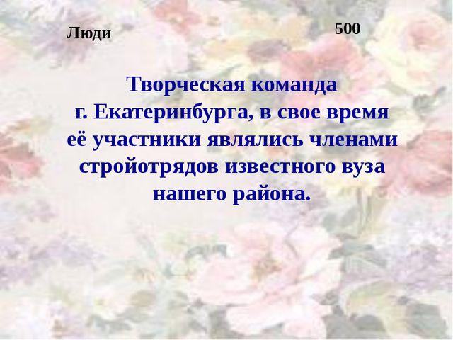 Команда КВН «Уральские пельмени» Люди 500