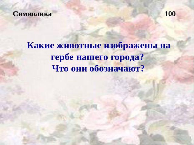 На флаге нашего города три цветовые полосы: желтая - символизирует Уральские...