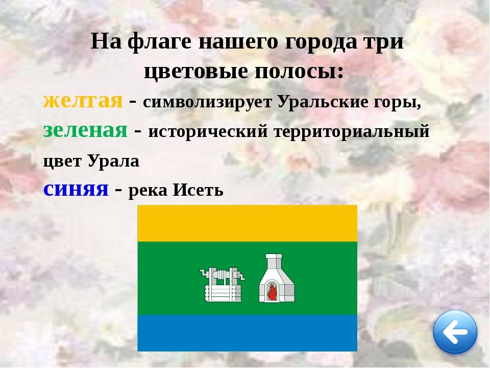 Место нахождения: Студенческая , 3 около СК «Урал» Название: памятник Любопы...
