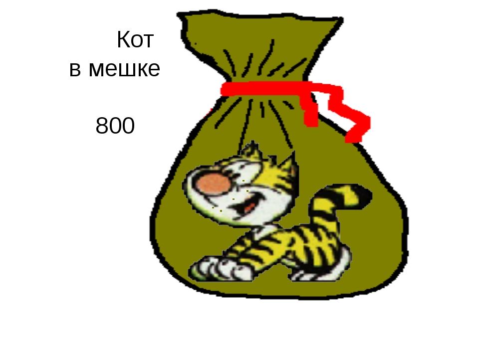 это кот в мешке картинка прозрачный фон находят отдохновение