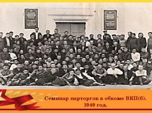 Семинар парторгов в обкоме ВКП(б). 1949 год.