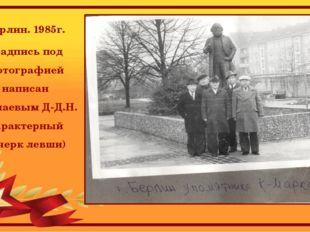 Берлин. 1985г. (Надпись под фотографией написан Бадмаевым Д-Д.Н. Характерный