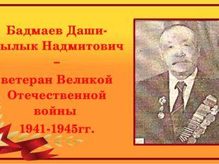 Бадмаев Даши-Дылык Надмитович – ветеран Великой Отечественной войны 1941-1945