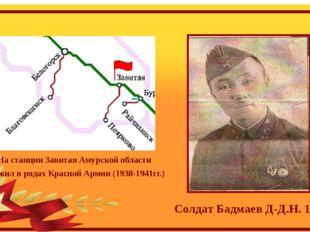 Солдат Бадмаев Д-Д.Н. 1940 г. На станции Завитая Амурской области служил в ря