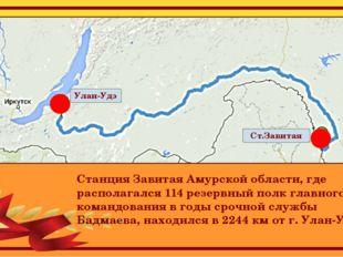 Станция Завитая Амурской области, где располагался 114 резервный полк главног