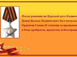 После ранения на Курской дуге Бадмаев Даши-Дылык Надмитович был награжден Орд