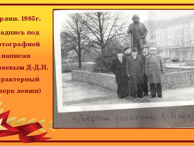 Берлин. 1985г. (Надпись под фотографией написан Бадмаевым Д-Д.Н. Характерный...