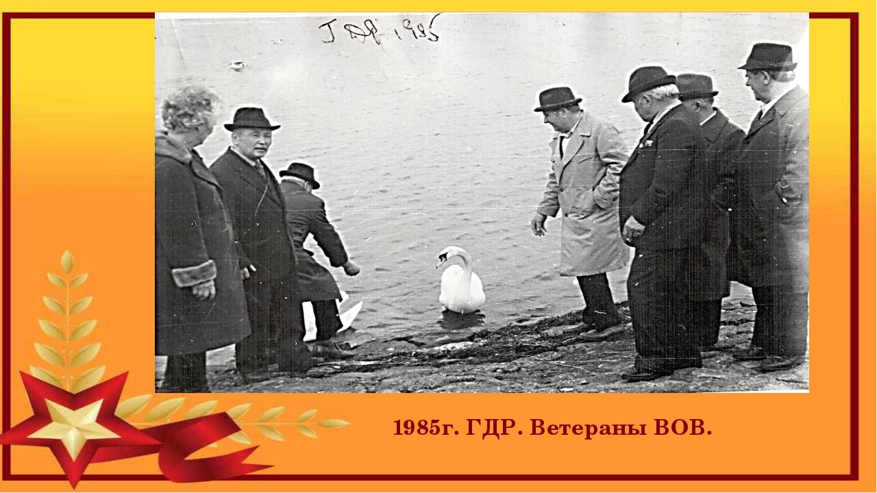 1985г. ГДР. Ветераны ВОВ.