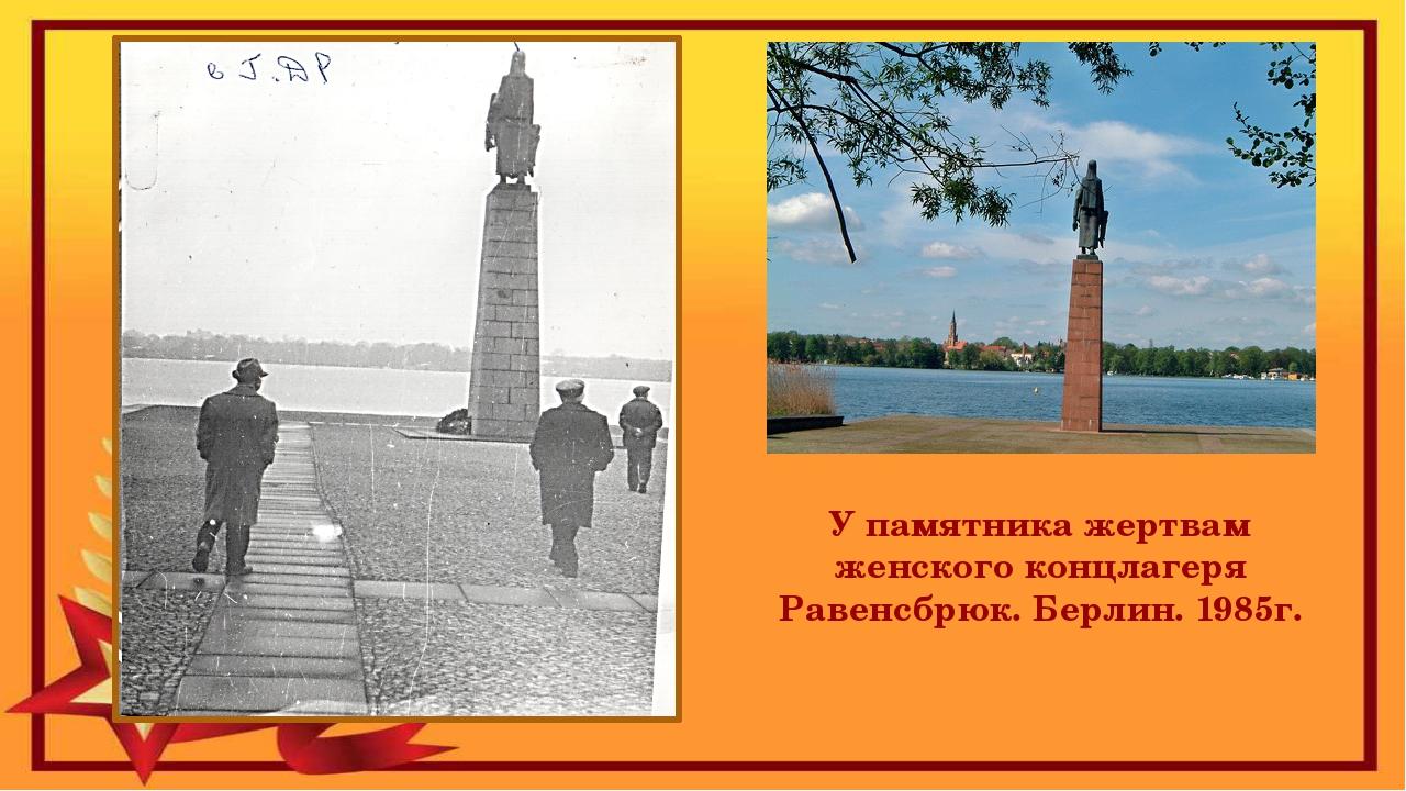 У памятника жертвам женского концлагеря Равенсбрюк. Берлин. 1985г.