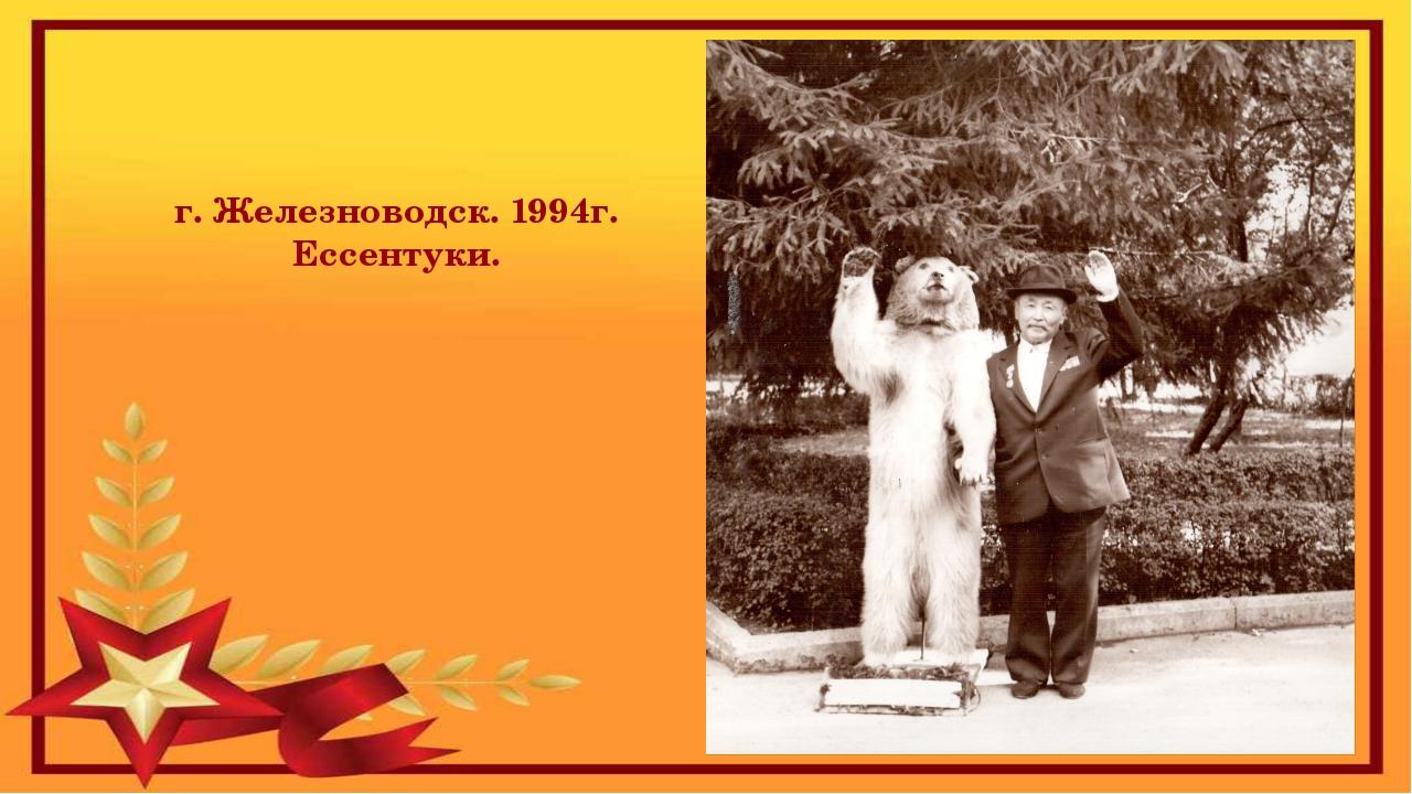 г. Железноводск. 1994г. Ессентуки.