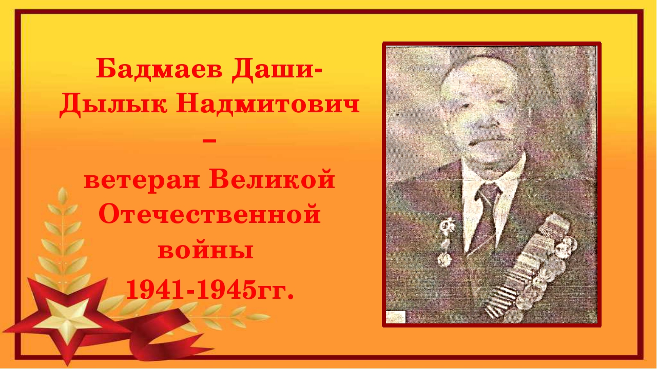 Бадмаев Даши-Дылык Надмитович – ветеран Великой Отечественной войны 1941-1945...