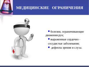 МЕДИЦИНСКИЕ ОГРАНИЧЕНИЯ болезни, ограничивающие движения рук; выраженные сер