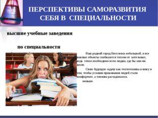 ПЕРСПЕКТИВЫ САМОРАЗВИТИЯ СЕБЯ В СПЕЦИАЛЬНОСТИ высшие учебные заведения по спе