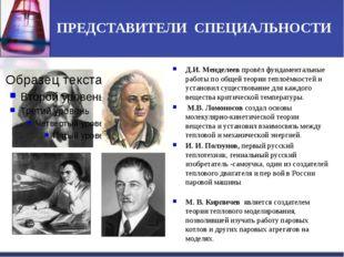 ПРЕДСТАВИТЕЛИ СПЕЦИАЛЬНОСТИ Д.И. Менделеев провёл фундаментальные работы по