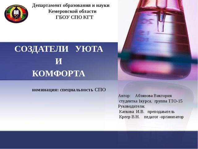 Департамент образования и науки Кемеровской области ГБОУ СПО КГТ СОЗДАТЕЛИ У...