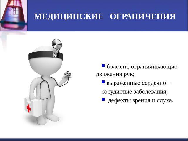 МЕДИЦИНСКИЕ ОГРАНИЧЕНИЯ болезни, ограничивающие движения рук; выраженные сер...
