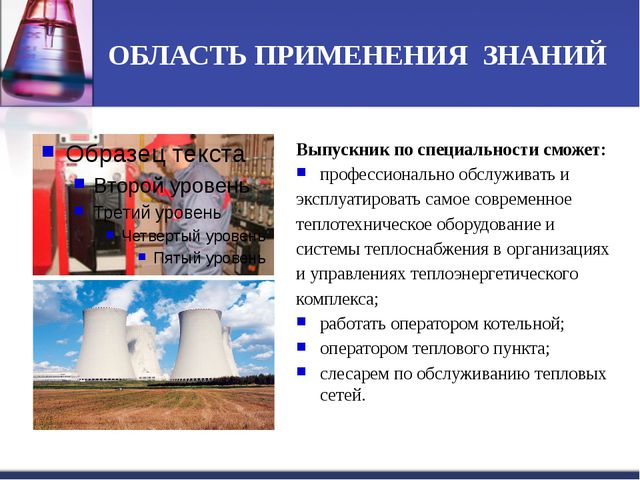 ОБЛАСТЬ ПРИМЕНЕНИЯ ЗНАНИЙ Выпускник по специальности сможет: профессионально...