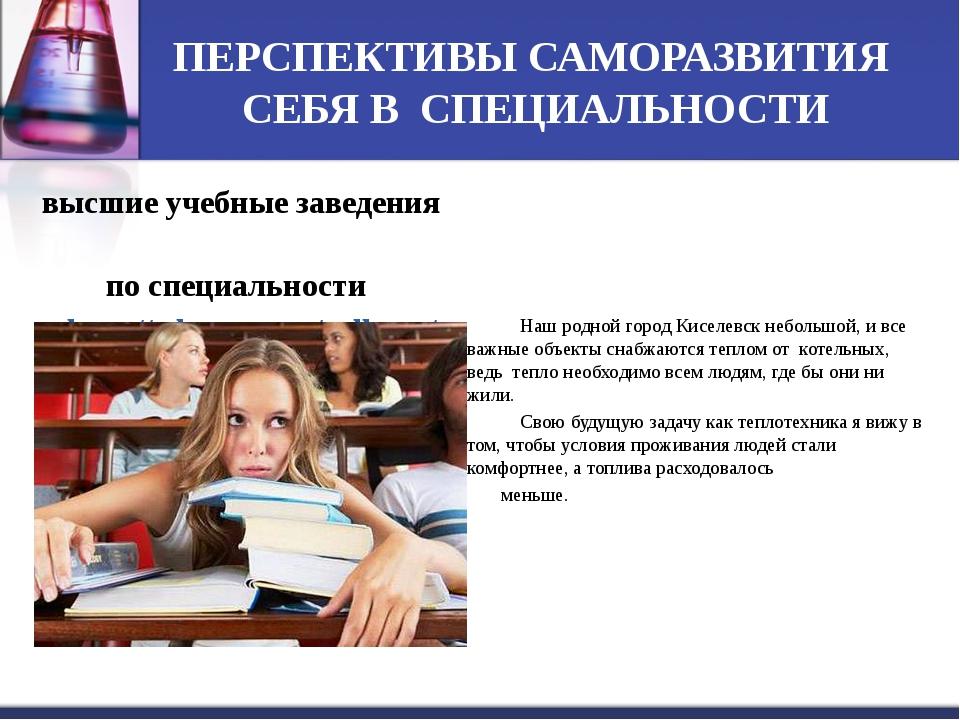 ПЕРСПЕКТИВЫ САМОРАЗВИТИЯ СЕБЯ В СПЕЦИАЛЬНОСТИ высшие учебные заведения по спе...