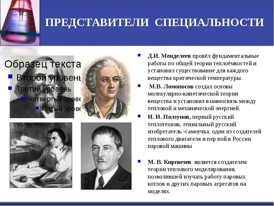ПРЕДСТАВИТЕЛИ СПЕЦИАЛЬНОСТИ Д.И. Менделеев провёл фундаментальные работы по...