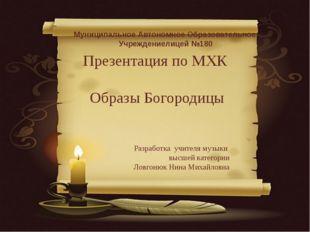 Муниципальное Автономное Образовательное Учреждениелицей №180 Презентация по
