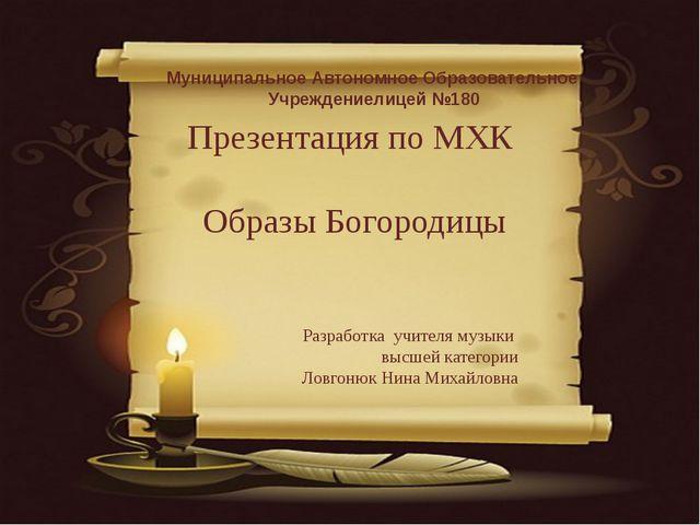 Муниципальное Автономное Образовательное Учреждениелицей №180 Презентация по...