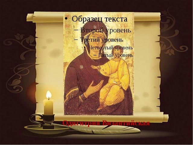 Одигитрия Византийская