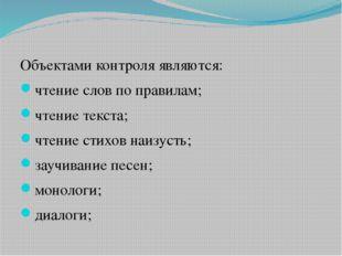 Объектами контроля являются: чтение слов по правилам; чтение текста; чтение