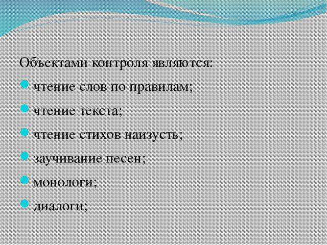 Объектами контроля являются: чтение слов по правилам; чтение текста; чтение...
