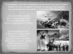 Тема подвига, массового героизма и человечности русского солдата никогда не б