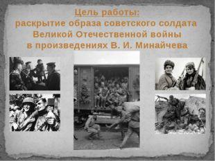 Цель работы: раскрытие образа советского солдата Великой Отечественной войны