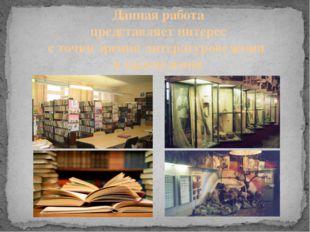 Данная работа представляет интерес с точки зрения литературоведения и краевед