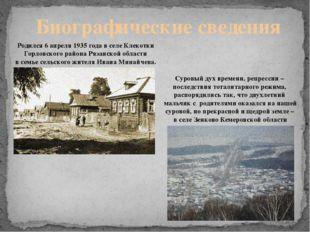 Биографические сведения Родился 6 апреля 1935 года в селе Клекотки Горловског