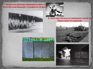 7 июля отец Виктора Ивановича вместе с тысячей новобранцев отправился на фрон