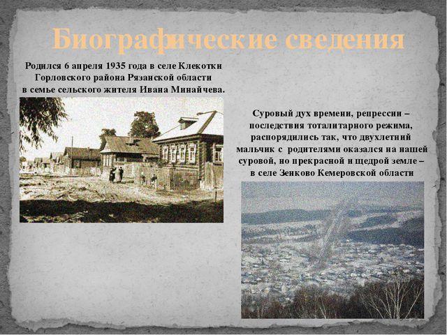 Биографические сведения Родился 6 апреля 1935 года в селе Клекотки Горловског...