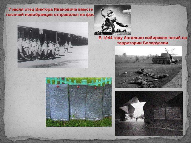 7 июля отец Виктора Ивановича вместе с тысячей новобранцев отправился на фрон...