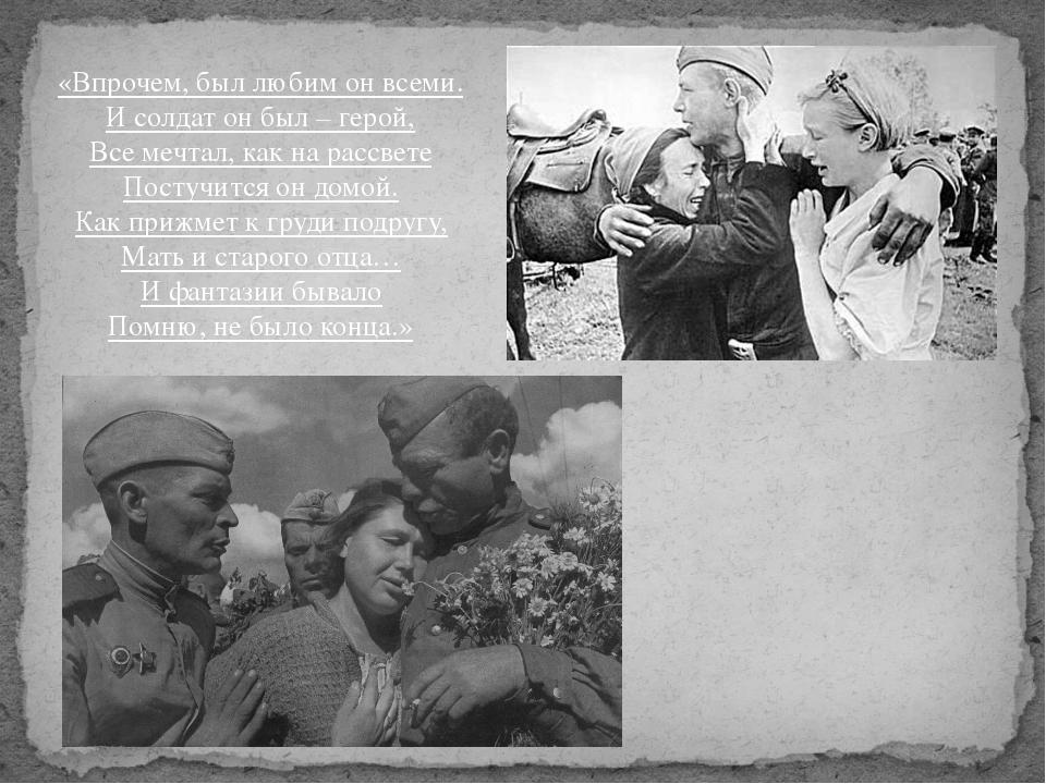 «Впрочем, был любим он всеми. И солдат он был – герой, Все мечтал, как на рас...