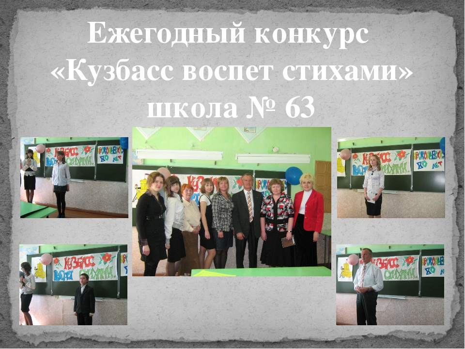 Ежегодный конкурс «Кузбасс воспет стихами» школа № 63