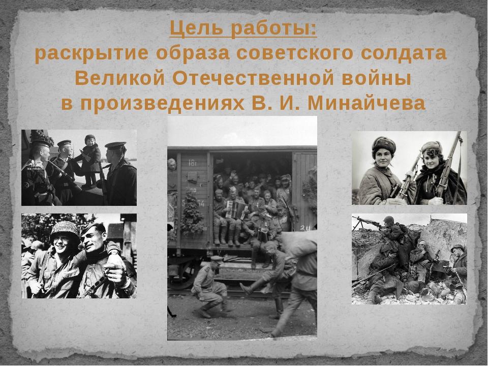 Цель работы: раскрытие образа советского солдата Великой Отечественной войны...