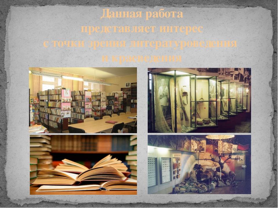 Данная работа представляет интерес с точки зрения литературоведения и краевед...