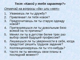 Тест «Какой у тебя характер?» Уважаешь ли ты дружбу? Привлекает ли тебя новое