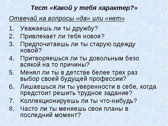 Тест «Какой у тебя характер?» Уважаешь ли ты дружбу? Привлекает ли тебя новое...