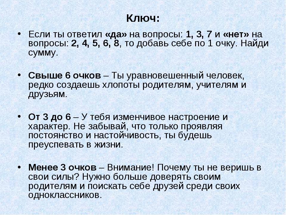 Ключ: Если ты ответил «да» на вопросы: 1, 3, 7 и «нет» на вопросы: 2, 4, 5, 6...