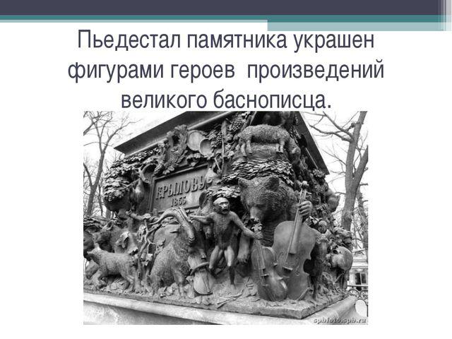 Пьедестал памятника украшен фигурами героев произведений великого баснописца.