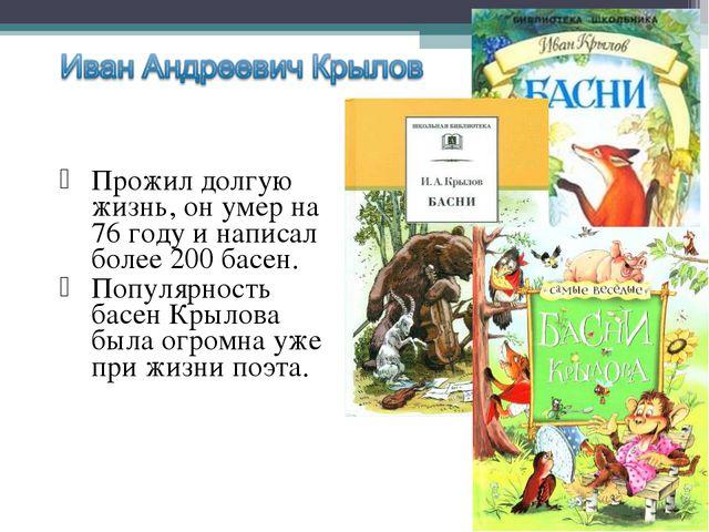 Прожил долгую жизнь, он умер на 76 году и написал более 200 басен. Популярнос...