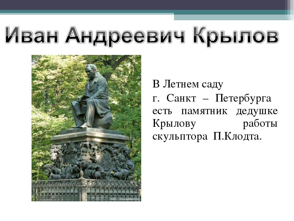 В Летнем саду г. Санкт – Петербурга есть памятник дедушке Крылову работы ску...