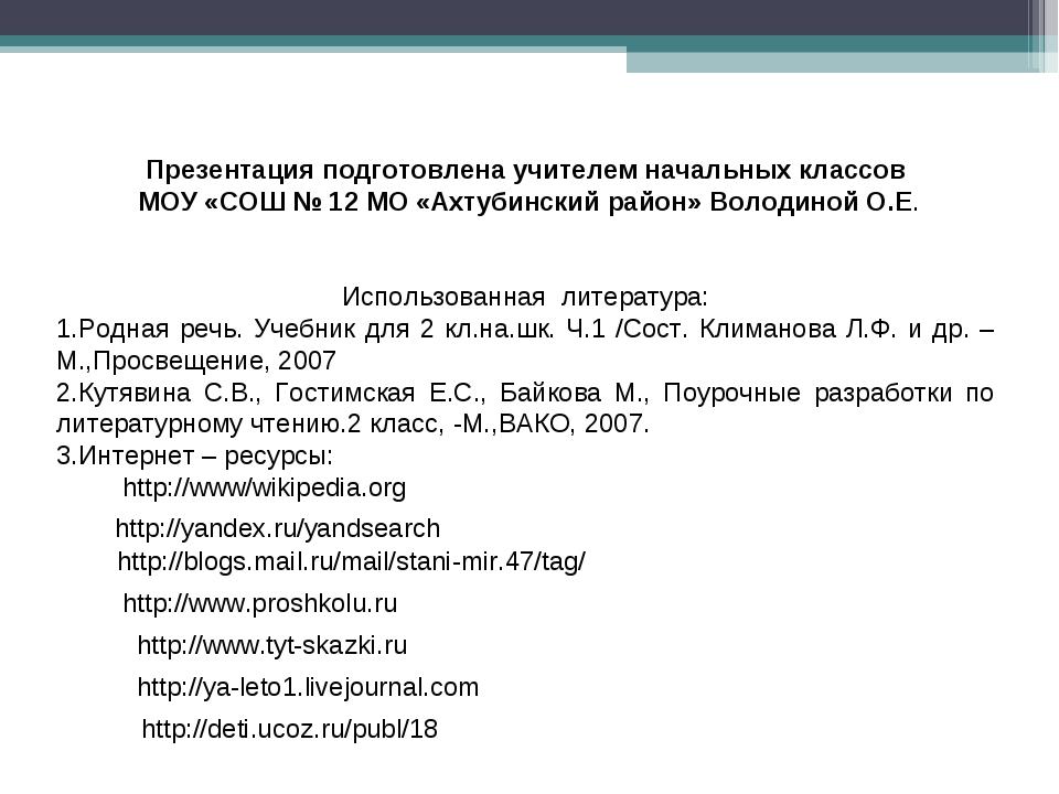 Презентация подготовлена учителем начальных классов МОУ «СОШ № 12 МО «Ахтубин...