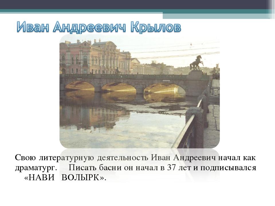 Свою литературную деятельность Иван Андреевич начал как драматург. Писать бас...